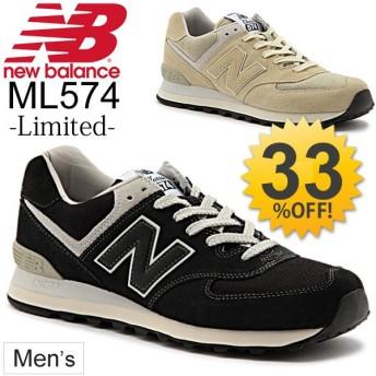 スニーカー メンズ ニューバランス newbalance ML574 ローカット シューズ 男性用 D幅 スポーツカジュアル 紳士靴 正規品/ML574