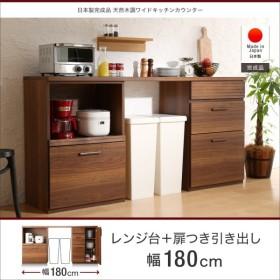 日本製完成品 天然木調ワイドキッチンカウンター ウォルキット レンジ台+扉付き引き出し 180cm