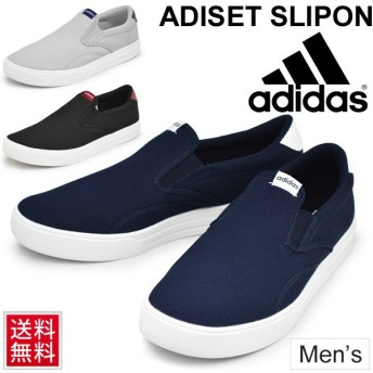 スリップオンシューズ メンズ アディダス adidas ADISET SLIPON アディセット スリッポ/ン男性用 ローカット スニーカー カジュアル 靴/adisetSLIPON