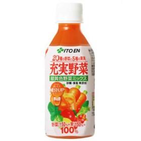 充実野菜 緑黄色野菜ミックス ペット280g24本