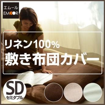 敷き布団カバー 敷きカバー 布団カバー リネン100% セミダブルサイズ 洗える 洗濯 生地 吸水性 速乾 抗菌防臭 やわらか 北欧 新生活 送料無料 エムール