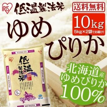 米 お米 10キロ アイリスの低温製法米 北海道ゆめぴりか 10kg (5kg×2) アイリスオーヤマ 米