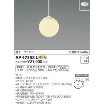 AP47558L コイズミ照明 照明器具 ペンダント KOIZUMI_直送品1_