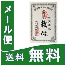 救心 30粒  定形外郵便 【第2類医薬品】 tk10