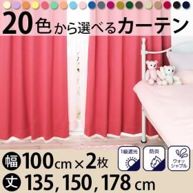 カーテン 遮光 防炎 おしゃれ 洗濯可 日本製 幅100cm×2枚/135・150・178cm (20色から選べる MINE マイン)
