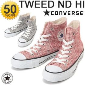 レディース ALL STAR TWEED ND HI スニーカー コンバース converse オールスター 靴 シューズ/TWEED-NDHI