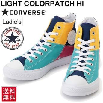 コンバース スニーカー レディース converse オールスター ライト カラーパッチ HI/限定モデル ハイカット キャンバス シューズ 女性用 /LightCOLORPATCH-HI