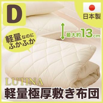 国産 軽量 ボリューム 極厚 防ダニ 敷き布団 ダブルサイズ 「ルティーナ」 ループ付き 綿100% ポリエステル あったか 軽い 布団 ふとん 日本製 生成り