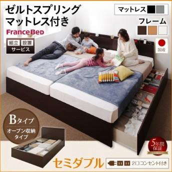 組立設置付 ベッド セミダブル 収納ベッド 国産フレーム 収納付きベッドゼルトスプリングマットレス付き Bタイプ セミダブル