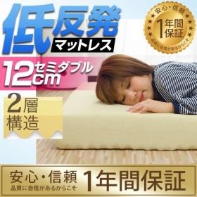 低反発マットレス 12cm コンビ セミダブル 寝心地 抜群 低反発マット ベッド 低反発 寝具 マットレス マット 布団 高反発マットレス 高反発 2層構造 送料無料