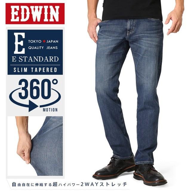 EDWIN エドウィン E STANDARD 360°モーションテーパード EDM32-146(中色ブルー) メンズ ストレッチ デニム ジーパン ジーンズ ブランド【クーポン対象外】