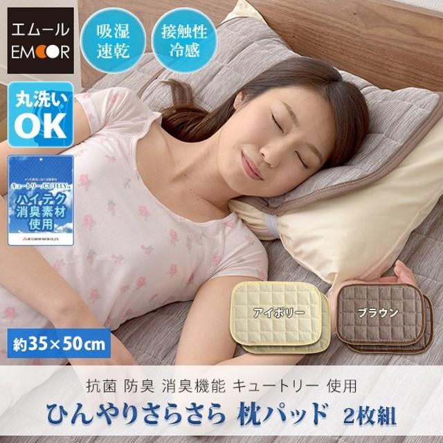 枕パッド 枕パット 2枚組 約35×50cm 抗菌 防臭 消臭機能 キュートリー ピロー パッド まくらパッド クールパッド 涼感 冷感 ひんやり