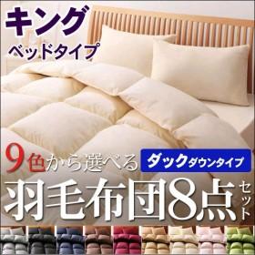 羽毛布団セット キング 布団セット キング 寝具セット ベッドタイプ 9色 ダックタイプ 羽毛布団8点セット