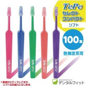 歯ブラシ Tepe テペ セレクトコンパクト/ソフト 100本入り