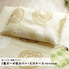 枕カバー 布団カバー ピロケース 綿100% 43×63cm