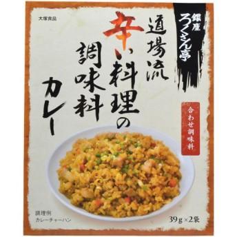 大塚食品 銀座ろくさん亭 道場流辛い料理の調味料 カレー 39g2袋