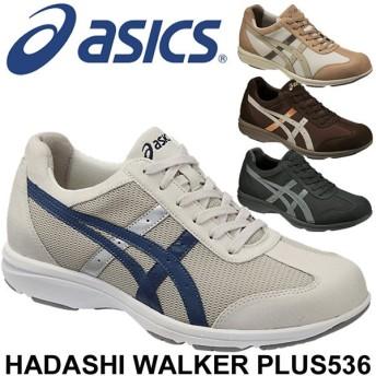 アシックス メンズ ウォーキング シューズ asics HADASHIWALKER PLUS536 ハダシウォーカープラス 男性 紳士 幅広 ワイドモデル 靴 【返品不可】/TDW536