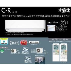 ルームエアコン 東芝 RAS-C225R(W) Rシリーズ 単相100V 15A 室内電源 6畳程度 [■]