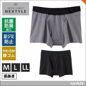 GUNZE(グンゼ)/NEXTYLE (ネクスタイル)/ボクサーブリーフ(前開き)(紳士)/年間ボクサー/NE1080