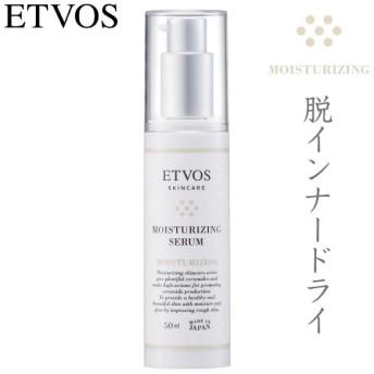 美容液 モイスチャライジングセラム エトヴォス ETVOS インナードライ セラミド 無添加