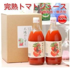 有機栽培・無添加 100%トマトジュース『太陽のしずく』 500ml×4本