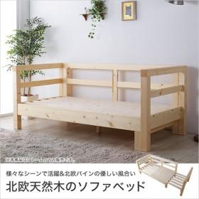 ソファベッド ソファーベッド 2人掛けソファ シェーズロングソファ 北欧 木製 すのこベッド セミシングルベッド 天然木ベッド フレーム 木製ソファ おしゃれ