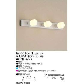 マックスレイ 住宅用照明器具 装飾照明 ブラケットライト MB5616-01