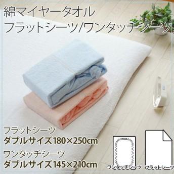 フラットシーツ/ダブル 綿マイヤー 敷きカバー 敷き布団カバー