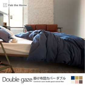 掛け布団カバー ダブル コットン100% 2重ガーゼ ダブルガーゼ(Double gaze) Fab the