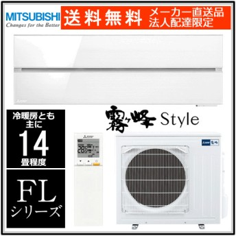 【エアコン 14畳】 三菱電機 ルームエアコン FLシリーズ MSZ-FLV4018S-W 主に14畳用 単相200V 室内電源 【個人宅配送不可】
