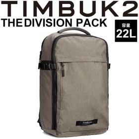 バックパック TIMBUK2 ザ・ディビジョンパック The Division Pack ティンバック2 OSサイズ 22L/リュックサック/184937941【取寄】