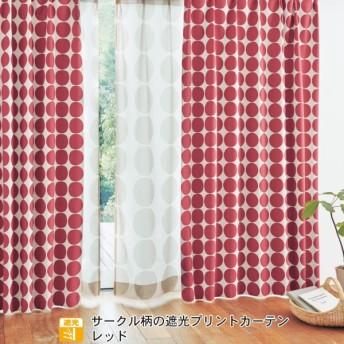 カーテン カーテン ベルメゾン 遮光プリントカーテン 2枚 レッド 約150×178