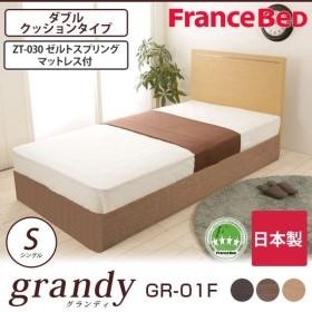 フランスベッド シングルベッド ダブルクッションタイプ ゼルトスプリングマットレス(ZT-030)セット 高さ22.5cm グランディ