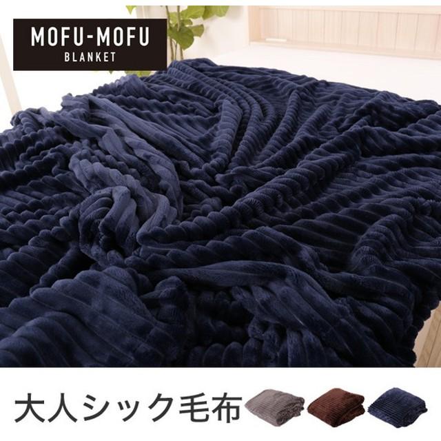 ブランケット コーデュロイ MOFU-MOFU BLANKET 東京西川 ウォッシャブル 140×200cm グレー ネイビー ブラウン ブランケット おしゃれ 洗える 毛布 あったか