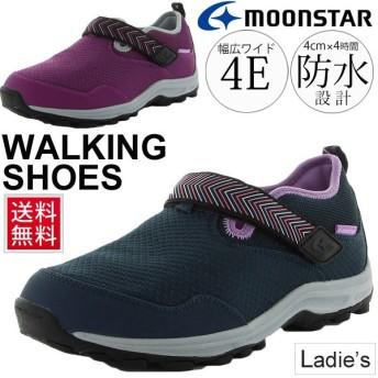 ウォーキングシューズ レディース カジュアル スニーカー 靴 防水設計 スリッポン 通勤 散歩 幅広 4E くつ ムーンスター 女性 婦人靴 MOONSTAR/SPLT-L150
