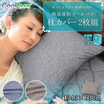 枕カバー 2枚組 ピロケース 約43×63cm用 まくらカバー ピローケース 布団カバー 冷感 涼感 吸水 速乾 クールパス