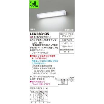 ◆東芝ライテック 照明器具 LEDキッチンライト 流し元灯 棚下・壁面兼用タイプ 蛍光灯15W相当 プルスイッチ付 LEDB83135 (推奨ランプセット)