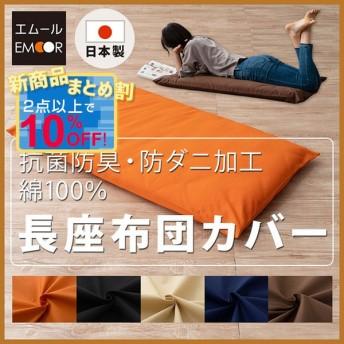 長座布団カバー 座布団カバー ながざぶとんかばー Sサイズ 68×120 エムールカラー 日本製 シンプル 防臭 防ダニ加工 洗える 国産  綿100% ファスナー式