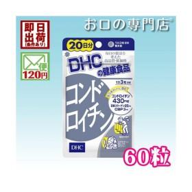 DHCサプリメント コンドロイチン 60粒