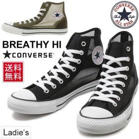 コンバース スニーカー レディース/converse オールスター ブリージー HI ハイカット 女性 メッシュ シースルー 透け感 くつ ALL STAR BREATHY HI 靴/BREATHY-HI