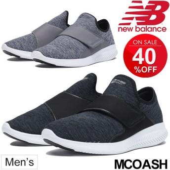 ランニングシューズ メンズ ニューバランス newbalance FUEL CORE COAST MCOASH フューエルコアコースト 男性用 D幅 ベルクロ 面ファスナー 軽量 正規品/MCOASH