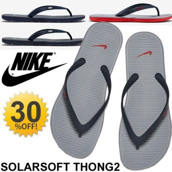 シャワーサンダル NIKE SOLARSOFT THONG スポーツサンダル ナイキ ソーラーソフト ソング 2 メンズ 靴 トングタイプ シューズ ビーチ 海 プール/488160
