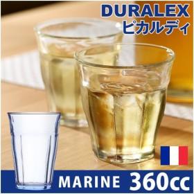 新生活 喫茶店 グラス 強化ガラス カフェ ( DURALEX PICARDIE デュラレックス ピカルディ マリン 360cc )