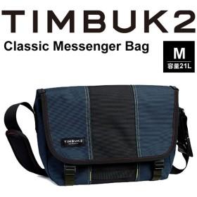 メッセンジャーバッグ TIMBUK2 ティンバック2  Classic Messenger Bag クラシックメッセンジャー Mサイズ 21L/ショルダーバッグ/110845401【取寄せ】