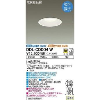DDL-CD004W 大光電機 照明器具 ダウンライト DAIKO (DDLCD004W)