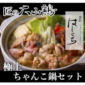 ちゃんこ鍋セット 匠の大山鶏 2〜3人前 国産 送料無料