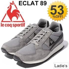 ルコック レディースシューズ スニーカー Le Coq Sportif ランニング エクラット 89 女性 婦人靴  カジュアルシューズ 正規品/1620337