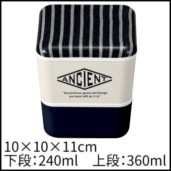 (取寄品) スクエアネストランチBOX ストライプ 2段 240ml/360ml ANCIENT エンシエント 正和製 ランチボックス 弁当箱