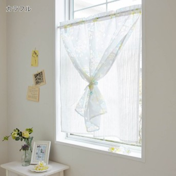 カーテン 安い おしゃれ のれん カフェカーテン ベルメゾン 2重オパール小窓カーテン 植物 カラフル 約90×90