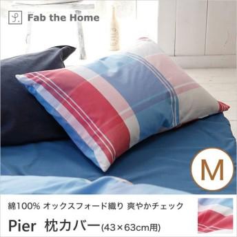 Pier ピローケースM 43×63cm用 綿100% 枕カバー 合わせ式 オックスフォード織 チェック柄 fab the home